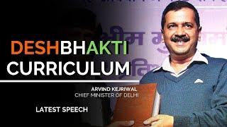Delhi के सरकारी स्कूल में पढ़ाया जाएगा Deshbhakti Curriculum | Arvind Kejriwal | Latest Speech