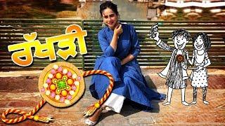 Rakhdi   Sunanda Sharma   New Punjabi Song On Raksha Bandhan   Dainik Savera