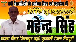 महेन्द्र सिंह राशन डीलर मैनपुरी की ओर से स्वतंत्रता दिवस एवं रक्षाबंधन की हार्दिक शुभकामनायें