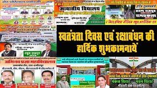 नगर राठ की ओर से स्वतंत्रता दिवस और रक्षाबंधन की हार्दिक शुभकामनायें