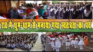 राठ में धूम धाम से मनाया गया स्वतंत्रता दिवस का पर्व