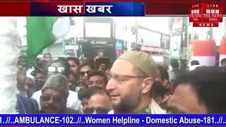 हैदराबाद में ओवैसी ने फहराया तिरंगा, ओल्ड सिटी के मदीना चौक पर दी सलामी