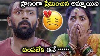ప్రాణంగా ప్రేమించిన అమ్మాయిని చంపలేక తనే చనిపోయాడు  || Latest Telugu Movie Scenes