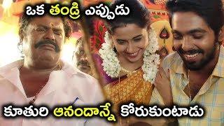 ఒక తండ్రి ఎప్పుడు కూతురి ఆనందాన్నే కోరుకుంటాడు  || Chinni Krishnudu || Latest Telugu Movie Scenes