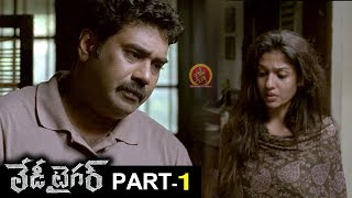 Lady Tiger Part 1 || Latest Telugu Full Movies || Nayantara, Prakash Raj, Manisha Koirala