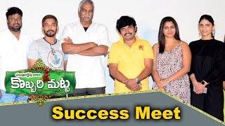 Kobbari Matta Success Meet || Sampoornesh Babu || Bhavani HD Movies