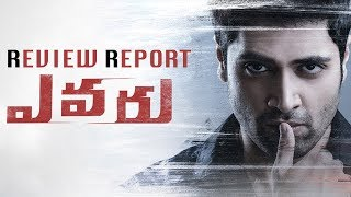 Evaru Movie Review Report - Adavi Seshu, Rajina, Naveen - BhavaniHDMovies