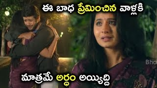 _ఈ బాధ ప్రేమించిన వాళ్లకి మాత్రమే అర్ధం అయ్యిద్ది || Latest Telugu Movie Scenes