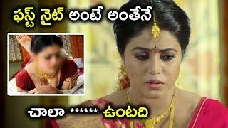 ఫస్ట్ నైట్ అంటే అంతేనే చాలా ****** ఉంటది || Latest Telugu Movie Scenes