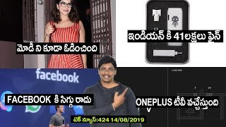 Technews in telugu 424:sunny leone,independence day,oneplus tv,realme os,pubg update,HTC,moto,samsun
