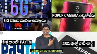 Technews in telugu 425:realme 5 pro,chandrayaan 2,6g technology,video Calls Damage Pop Up Camera