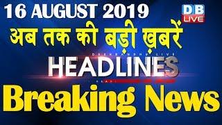 अब तक की बड़ी ख़बरें | morning Headlines | breaking news 16 August | india news | top news | #DBLIVE