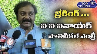 VV Vinayak Sesational Comments About His Political Entry | Latest Tollywood Films | Top Telugu TV