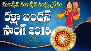 Raksha Bandhan Special Song 2019 | Rakhi Song 2019 | రాఖీ 2019 | Top Telugu TV