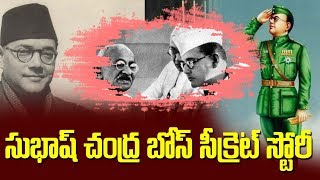 73 independence Day Special - Netaji Subhash Chandra Bose Untold Story | Top Telugu TV