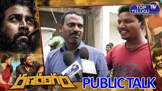 Ranarangam Movie 2nd Day Public Talk | Sharwanand | Telugu Latest Movies 2019 | Public Talk