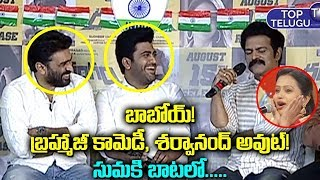 Ranarangam Special Event on Independence Day | Sharwanand | Brahmaji | Telugu Interviews 2019