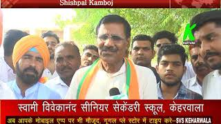 Shishpal Kamboj #BJP on 15 August