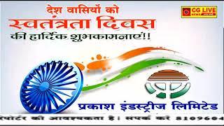 देश वासियों को स्वतंत्रता दिवस की शुभकामनायें  cglivenews