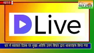 धार में स्वतंत्रता दिवस समारोह का आयोजन हुआ उमंग सिंघार द्वारा ध्वजारोहण किया गया देखे धार न्यूज़ पर