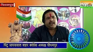 धार न्यूज़ चैनल पर 15 अगस्त स्वतंत्रता  दिवस और रक्षा बंधन का बधाई संदेश  देखे