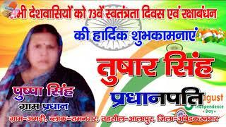 सभी देशवासियों को प्रधान पुष्पा सिंह की ओर से ईद, 15 अगस्त व रक्षाबंधन की शुभकामनाएं