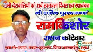 सभी देशवासियों को कोटेदार रामकिशोर की ओर से ईद, 15 अगस्त व रक्षाबंधन की शुभकामनाएं