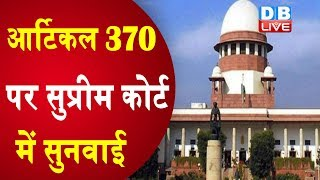 Article 370 पर सुप्रीम कोर्ट में सुनवाई | Article 370 latest updates | #DBLIVE