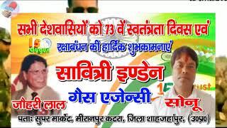 सभी देशवासियों को सावित्री इंडेन गैस एजेंसी की ओर से ईद, 15 अगस्त व रक्षाबंधन की शुभकामनाएं