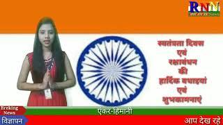 गरियाबंद/ग्राम पंचायत कुंडेल/स्वतंत्रता दिवस एवं रक्षाबंधन की हार्दिक बधाई एवं शुभकामनाएं।