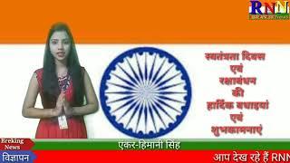 मुंगेली/ 15 अगस्त स्वतंत्रता दिवस एवं रक्षाबंधन की हार्दिक बधाई एवं शुभकामनाएं।