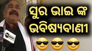 କଣ ହେବ କଂଗ୍ରେସ ର ଭିବିଷ୍ୟତ ? Jatni MLA Sura Routray on Sonia Gandhi and Congress