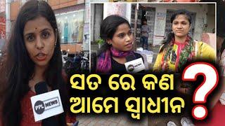 ୭୩ ବର୍ଷ ପରେ ବି ନାରୀ ସୁରକ୍ଷା ଉପରେ ପ୍ରଶ୍ନ..Odisha's Biggest Public Reactions on Independence day 2019