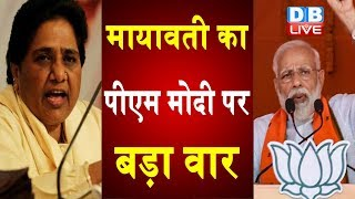 Mayawati का PM Modi पर बड़ा वार   'PM ने गरीबी, महंगाई, बेरोजगारी पर नहीं की बात'   #DBLIVE