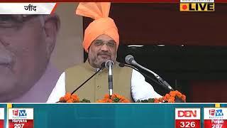 #JIND में बोले #AMIT_SHAH जो 70 साल में #CONGRESS नहीं कर पाई, वो मोदी सरकार ने 75 दिन में किया