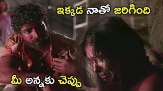 ఇక్కడ నాతో జరిగింది మీ అన్నకు చెప్పు - Latest Movie Scenes - Bhavani HD Movies