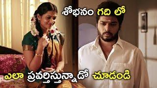 శోభనం గది లో ఎలా ప్రవర్తిస్తున్నాడో చూడండి   || Latest Telugu Movie Scenes || Bhavani HD Movies