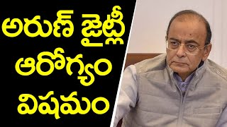 Arun Jaitley Health Condition | BJP Leader | Breaking News | Modi | Top Telugu TV
