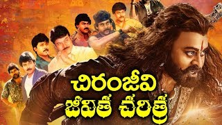 Megastar Chiranjeevi Life Story | Birth Day Special | Top Telugu TV Star Star Super Star Show