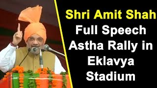 Amit Shah Speech Today | Astha Rally in Eklavya Stadium | BJP Party Public Meeting Today | Modi