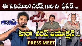 Jodi Movie Press Meet | Acter Naresh | Hero Aadi | Latest Tollywood Film News Updates| Top Telugu TV