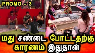 BIGG BOSS TAMIL 3|14th AUGUST 2019|PROMO 3|DAY 52|BIGG BOSS TAMIL 3 LIVE|Reason For Madhu Fight