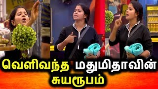 BIGG BOSS TAMIL 3|14th AUGUST 2019|53rd FULL EPISODE|DAY 52|BIGG BOSS TAMIL 3 LIVE|Madhu Real Face