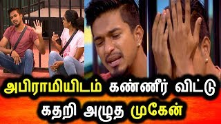 BIGG BOSS TAMIL 3|15th AUGUST 2019|PROMO 2|DAY 53|BIGG BOSS TAMIL 3 LIVE|Mugen Crying To Abirami