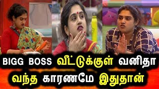 BIGG BOSS TAMIL 3|15th AUGUST 2019|PROMO 4|DAY 53|BIGG BOSS TAMIl 3 LIVE|Vanitha Master Plan