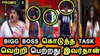 BIGG BOSS TAMIL 3|16th AUGUST 2019|PROMO 3|DAY 54|BIGG BOSS TAMIL 3 LIVE|Captain Task