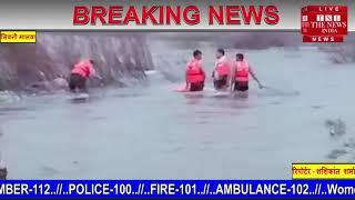 नदी में बहे व्यक्ति का दो दिन बाद 10 किलोमीटर दूर शव बरामद