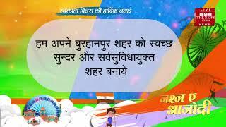 स्वतंत्रता दिवस और रक्षाबंधन की हार्दिक शुभकामनाएं