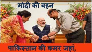 प्रधानमंत्री नरेंद्र मोदी की पाकिस्तानी मुस्लिम बहन ने नरेंद्र मोदी के लिए क्या दुआ की
