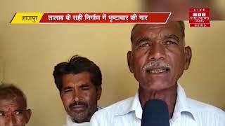 शाजापुर में परेशान किसान भ्रष्टाचार की मार और मौसम की मार दोनों से बेहाल